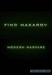 Call of Duty: Find Makarov (2011) постер